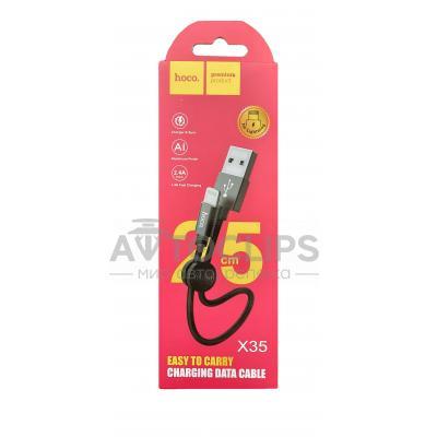 Кабель USB-L Hoco X35  Premium 25 см black