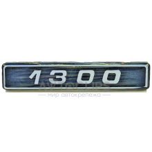 Эмблема малая на заднее крыло ВАЗ 2105, 07 / крышку багажника ВАЗ 2108, 09 1300