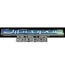 Эмблема на крышку багажника ВАЗ 2106
