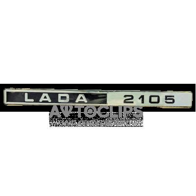 Эмблема на крышку багажника ВАЗ 2105