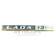 Эмблема на крышку багажника ВАЗ 2106 1300