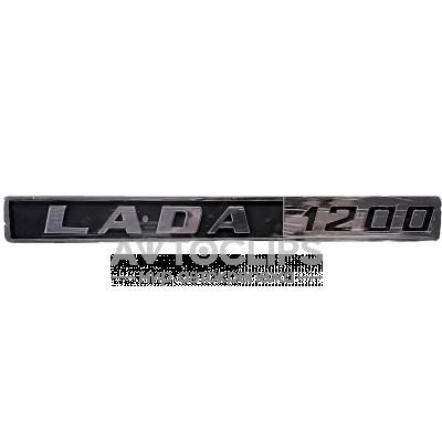 Эмблема на крышку багажника Lada 1200