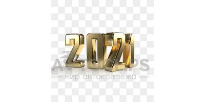 НОВЫЕ ПОСТУПЛЕНИЯ 2021