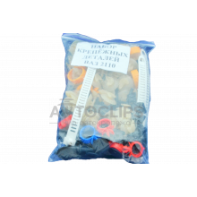 Набор крепежных деталей ВАЗ 2110