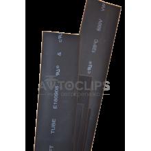 Кембрик термоусадочный Ø 20 мм. черный